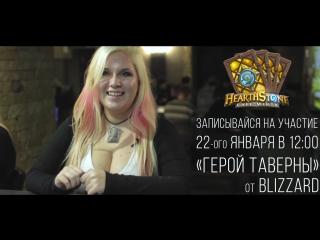 Влада Ежова, приглашает 22 января на 30-тый турнир в минске от BlizzardHeart интерв