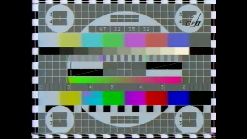 Staroetv.su / Конец эфира (ОРТ, 08.12.1995)