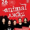 Animal Джаz | 26.11 | Yotaspace