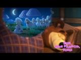 Маша и Медведь - Спи, моя радость, усни!