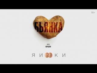 Бьянка АКА Краля - Яички (премьера песни, 2016)