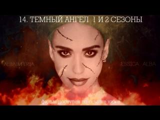 14. Тёмный ангел 1 и 2 сезоны
