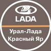 Урал-Лада Официальный дилер LADA Красный Яр