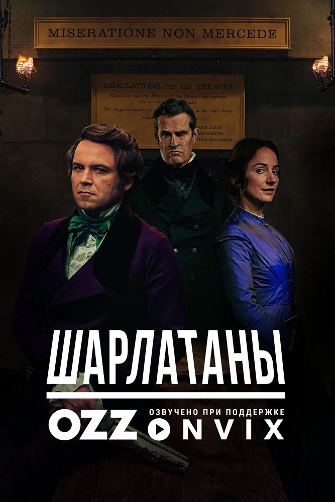 Шарлатаны 1 сезон 1-6 серия Ozz.TV | Quacks