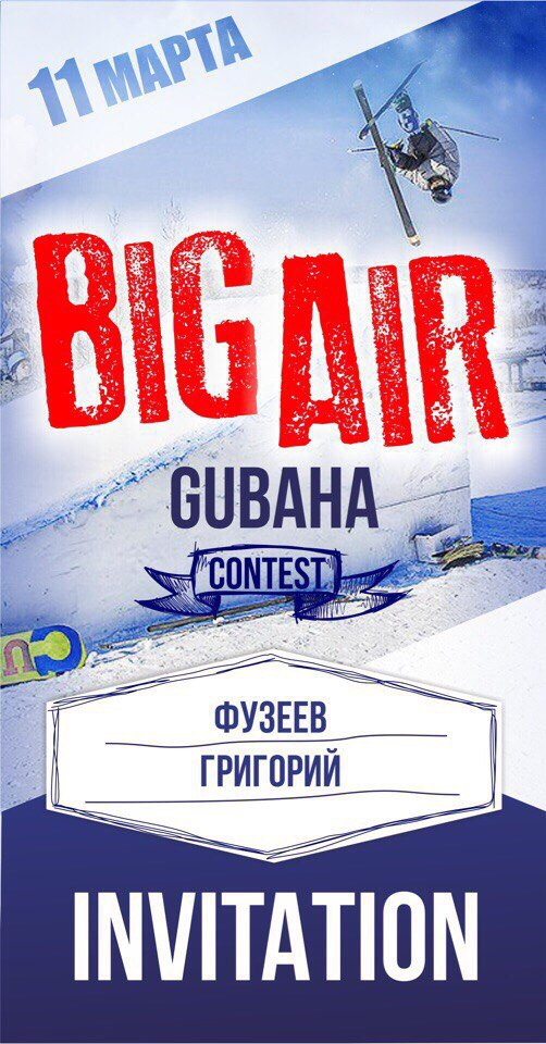 Губаха Big Air Contest 2017