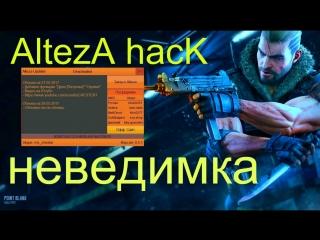 Alteza Hack-неведимка 2017 !!!