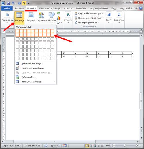 После того, как таблица появится на листе, нужно сделать так, чтобы вверху  можно было написать текст самого объявления. Для этого объединим все  верхние ... 6cd94f6e2e5