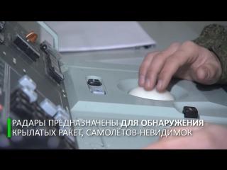 Российские войска испытали новейшие РЛС