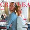 Ваша Свадьба Челябинск | Форум невест