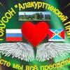 ГОАУСОН «Алакурттинский ПНИ»
