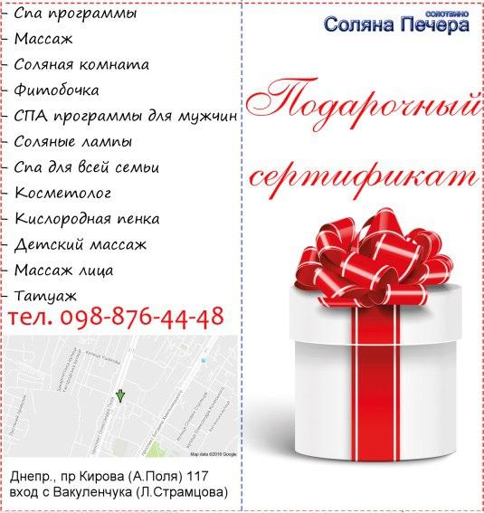Подарочные сертификаты Днепр