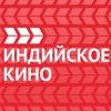 Телеканал «ИНДИЙСКОЕ КИНО»