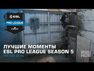 Лучшие моменты третьего дня ESL Pro League Season 5