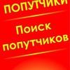 Попутчики Подслушано в Алакуртти №1