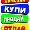 Куплю-Продам Подслушано в Алакуртти №1