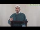 Ложь ведёт к ослушанию Аллаhа а ослушание тянет в огонь Курбан Хаджи Рамазанов ISLAM v DERBENTE