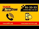 РОЛИК Такси АвтоСтоп