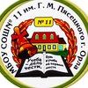 Школа № 11 имени Г.М. Пясецкого города Орла
