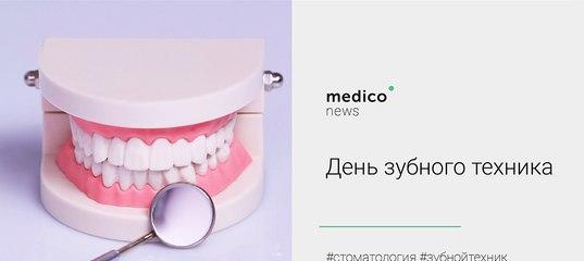 Открытки с праздником зубного техника