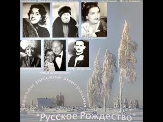 Музыка русской эмиграции - Русское Рождество (mp3)