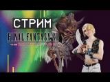 Стрим final fantasy 12 zodiac age