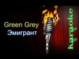 Green Grey (Грин Грей) - Эмигрант ( караоке )