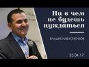 Владислав Коченков - «Ни в чем не будешь нуждаться» Христианская Проповедь 2017