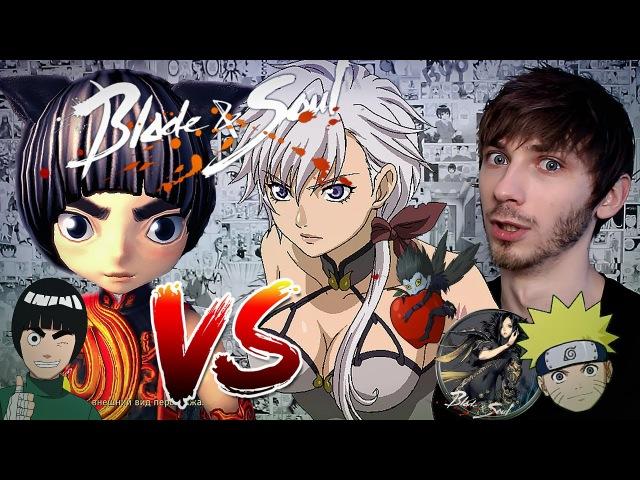 Голая тян против Жирнобрового - Anime Trash - Обзор Blade and Soul