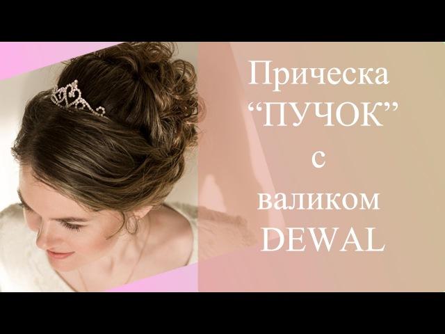 Быстрая прическа Пучок с использованием СУПЕР валика от DEWAL Bride Hairstyle tutorial