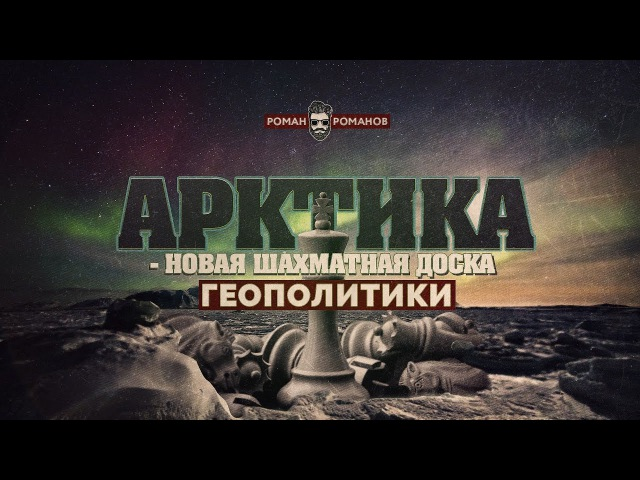 Арктика - новая шахматная доска геополитики (Роман Романов)