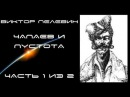 Чапаев и Пустота - Виктор Пелевин - 1\2