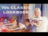 70s CLASSIC LOOKBOOK