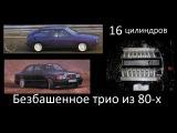 Три безбашенных авто из 80-х, которые зададут жару новым спорткарам