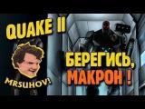 Прохождение Quake II 22. Макрон - президент Франции и Церберона.