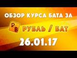«Рубль бат»: ПРОГНОЗ КУРСА БАТА на 2017 + Курс бата к рублю, доллару за 26/01/17