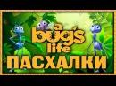 Пасхалки в мультфильме Приключения Флика / A Bugs Life [Easter Eggs]