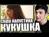 Реакция на Саша Капустина - Кукушка (Полина Гагарина)