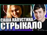 Реакция на Саша Капустина - Гори (Валентин Стрыкало)