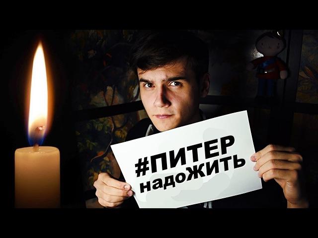 ПИТЕРнадоЖИТЬ ЖИТЬ (Про теракт в Санкт-Петербурге)