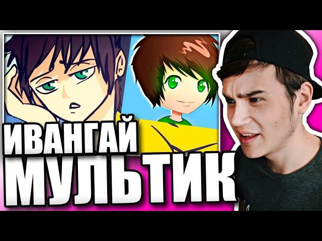 Реакция на мультик про Ивангая | Анимация EeOneGuy (МУЛЬТ-ИВАНГАЙ)