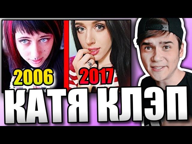 Реакция на клип Катя Клэп - Гимн Школы / Гимн Школоты 2017   Kate Clapp