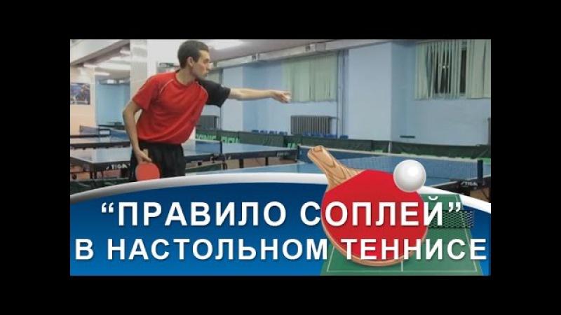 Правило соплей в НАСТОЛЬНОМ ТЕННИСЕ (Спорные мячи НАСТОЛЬНЫЙ ТЕННИС)