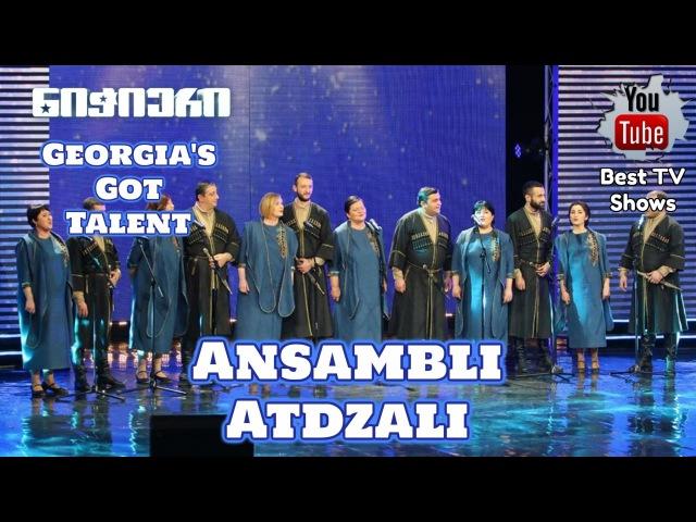 Nichieri 2017 naxevarfinali - Ansambli Atdzali | ნიჭიერი 2017 ნახევარფინალი - ანსამბლი
