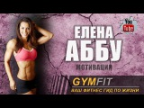 Елена Аббу. Мотивация (Jelena Abbou Motivation)
