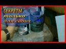 Как разводить ЛАК для красивой шагреньки или глянца Только для своих 8 Секреты малого гаража