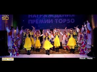 Танцевальный ансамбль Ситораи Умед. Юные таланты на премии TOP50