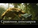 Классный фильм! Сражения Динозавров!  Документальный фильм про вымерших животных (30.07.2016)