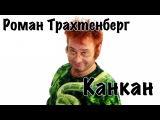 Роман Трахтенберг - Канкан 16+