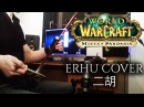 ♪ The Wandering Isle - ERHU Cover ♪ WOW - Mist Of Pandaria