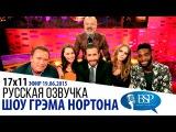 Series 17 Episode 11 - В гостях: Arnold Schwarzenegger, Emilia Clarke, Jake Gyllenhaal, Cara Delevingne and Tinie Tempah.